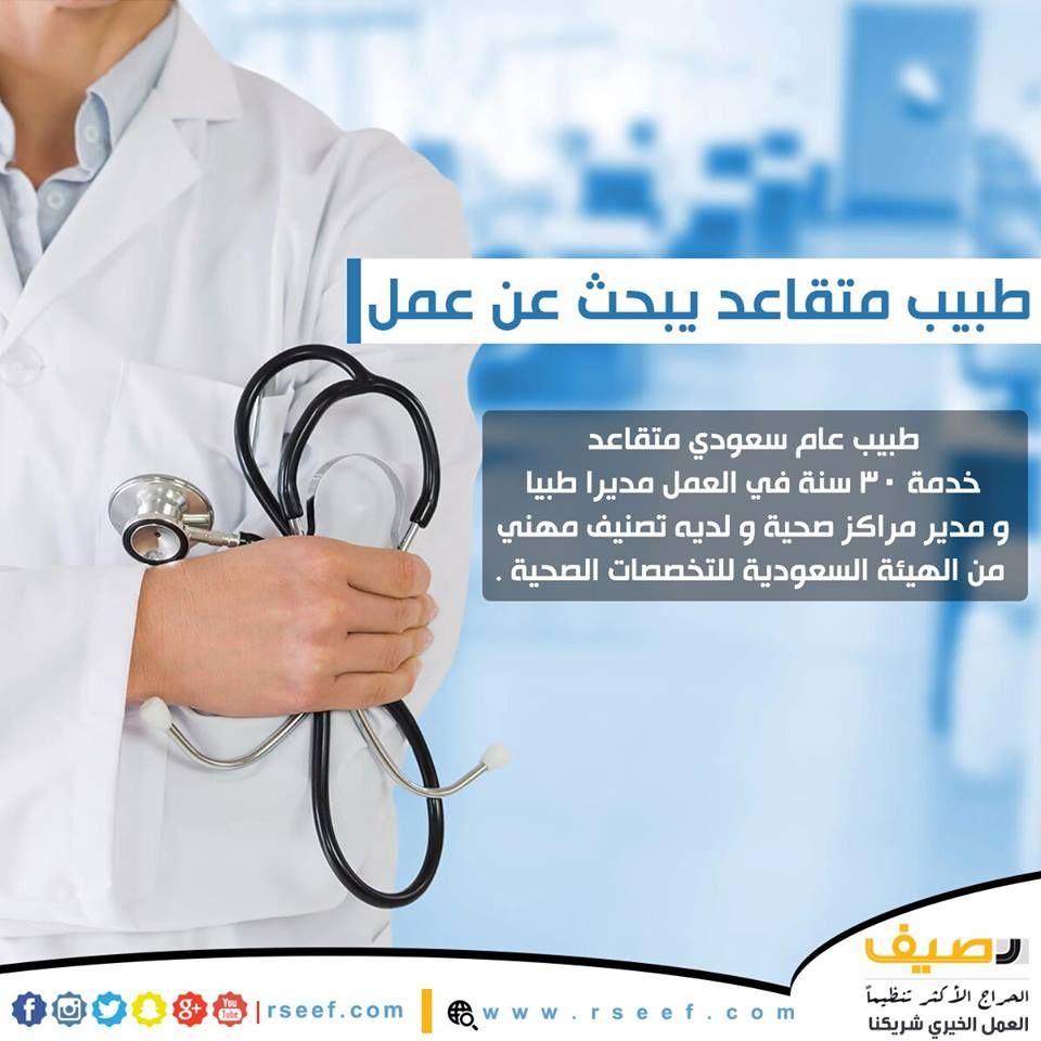 طبيب عام سعودي متقاعد يبحث عن عمل على رصيف فى السعودية خدمة 30 سنة في العمل مديرا طبيا و مدير مراكز صحية و لديه تصنيف مهني من الهيئة السعو Lab Coat Coat