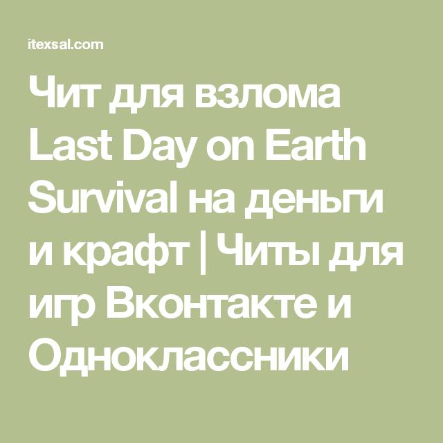 Супер чит для игры survival в вк youtube.