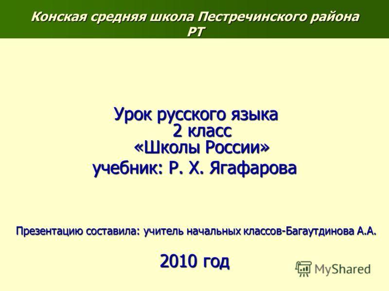 Русский язык 7 класс ягафарова
