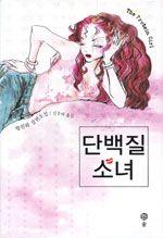 [단백질 소녀] 왕원화 지음 | 신주리 옮김 | 솔출판사 | 2006-02-22 | 원제 蛋白質女孩 (2000년)