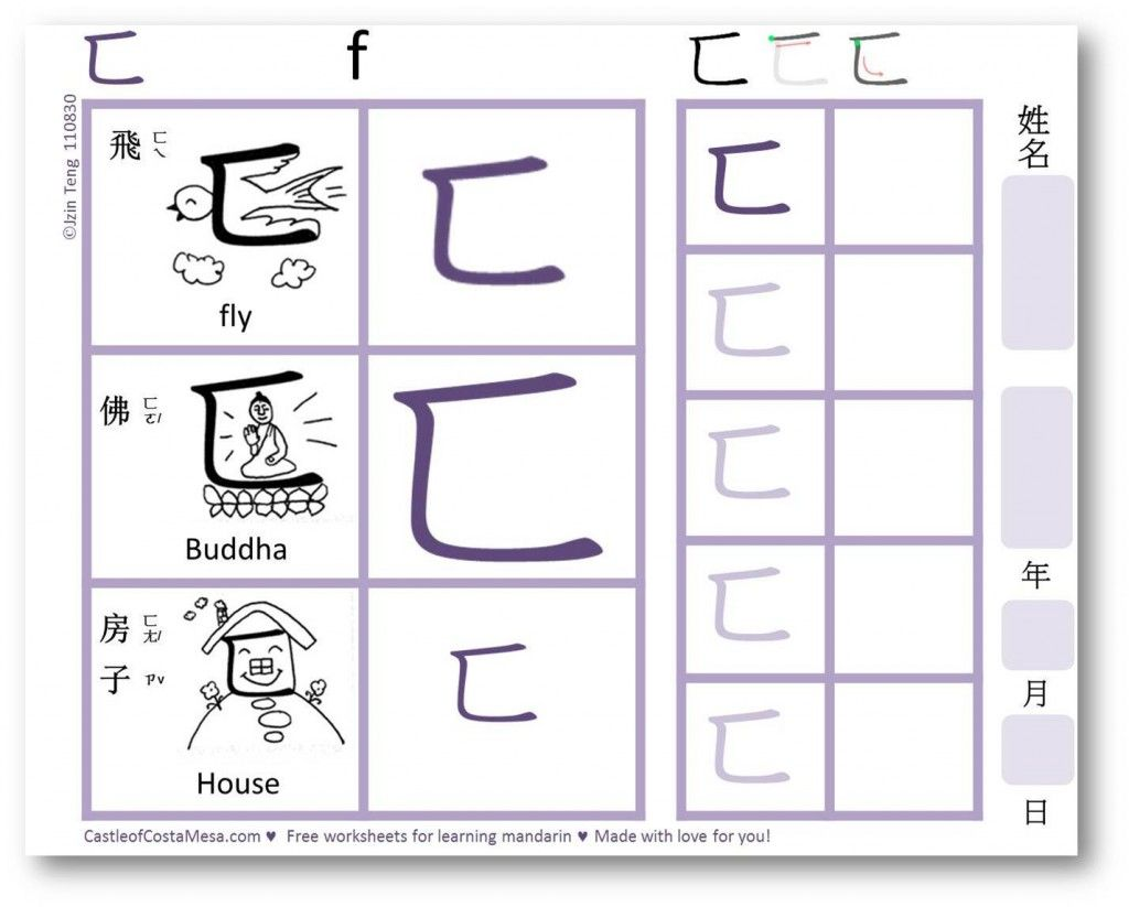 Learn Bopomofo Zhuyin Fuhao Symbols With Drawing Fo Mnemonic Worksheet