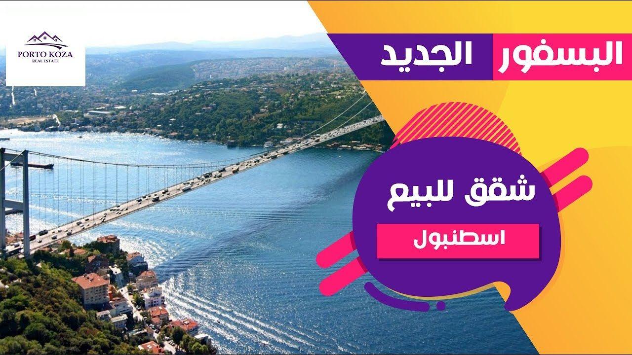 أسعار شقق للبيع في اسطنبول مطلة على البوسفور الجديد Poster Porto Movie Posters