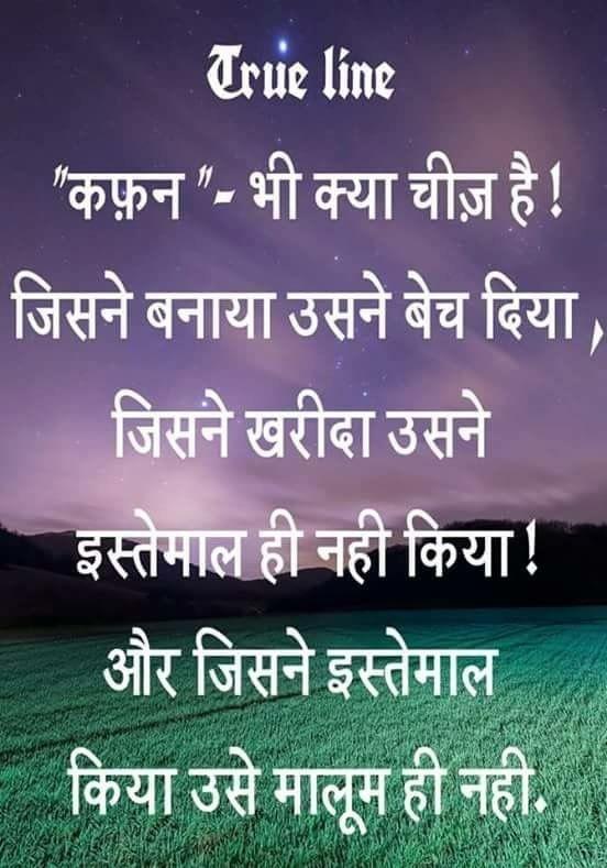 Hindi Quotes Thinking Quotes Everyday Quotes Hindi Quotes
