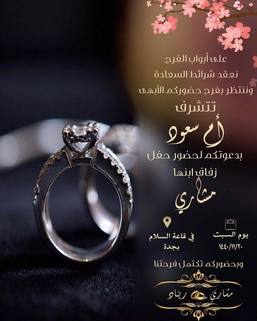 دعوات الكترونيه On Instagram نموذج صورة لبطاقة دعوة للتواصل 0553532192 دعوات مونتاج عروس عريس عرس Wedding Cards Arabian Wedding Engagement