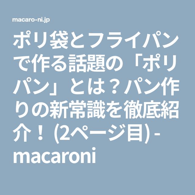 ポリ袋とフライパンで作る話題の「ポリパン」とは?パン作りの新常識を徹底紹介! (2ページ目) - macaroni