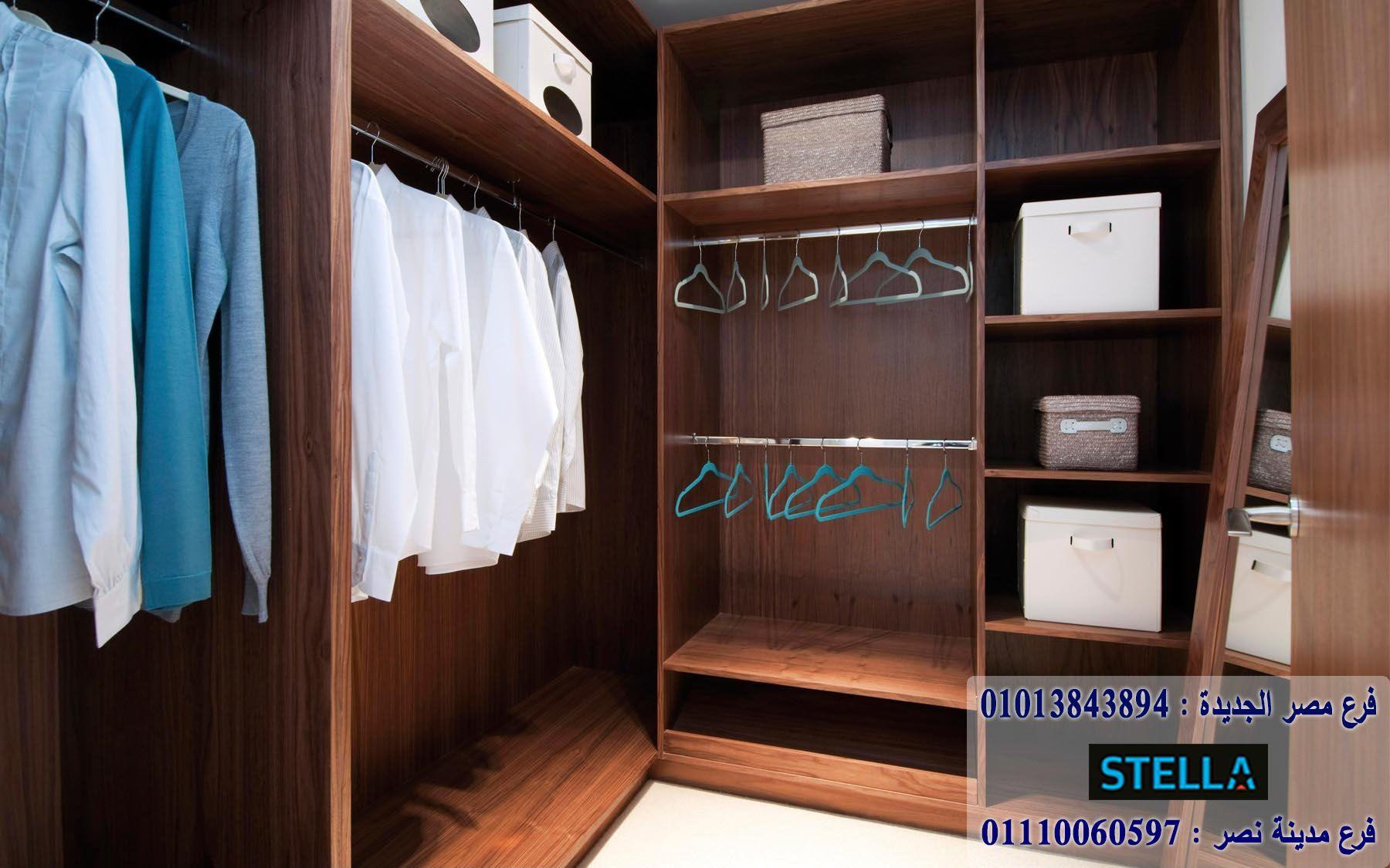 اوض دريسنج شركة ستيلا للاتصال 01207565655 In 2021 Small Dressing Rooms Dressing Room Design Dressing Room
