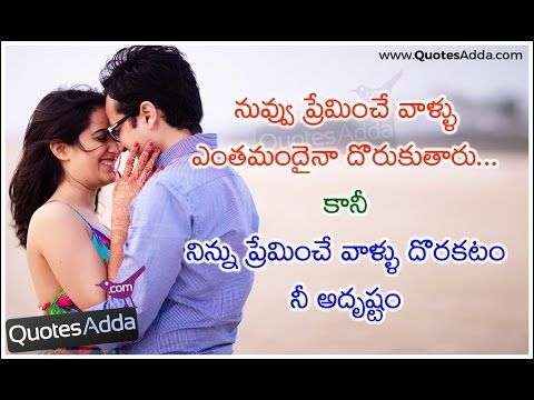 Pin By Positive Life On Stay A Positive Life Love Quotes In Telugu