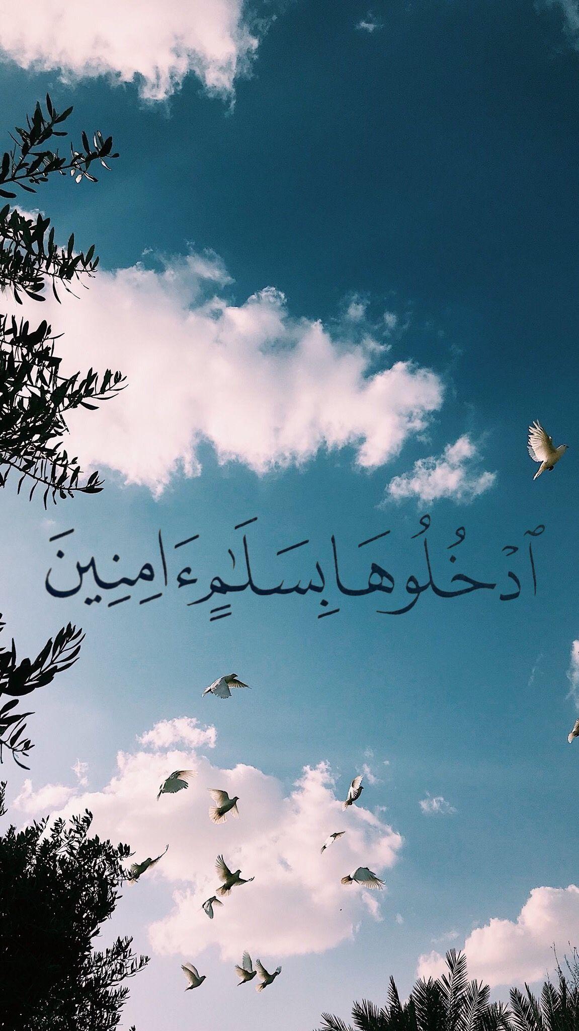 ادخلوها بسلام آمنين اللهم الجنه مع من نحب Quran Quotes Verses Aesthetic Pastel Wallpaper Holy Quran