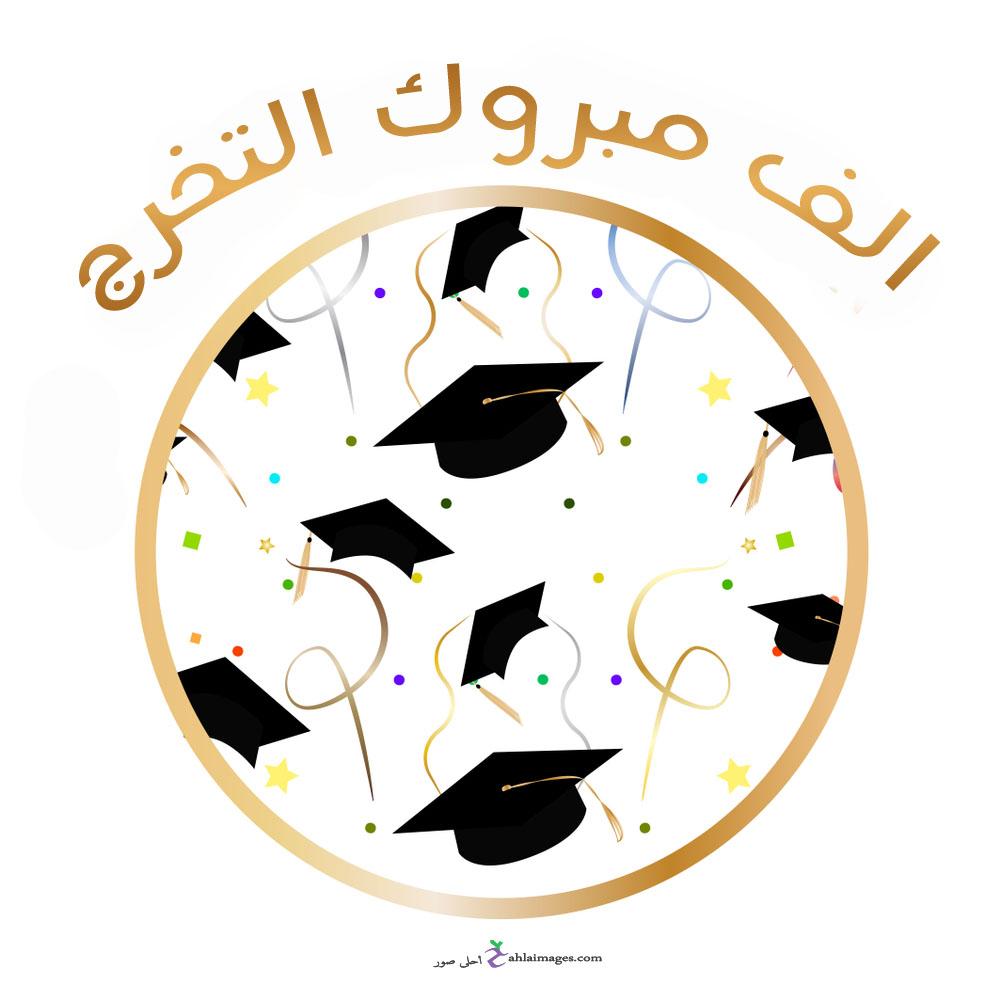 ثيمات تخرج بنات بحث Google Graduation Images Graduation Invitations Congratulations Graduate