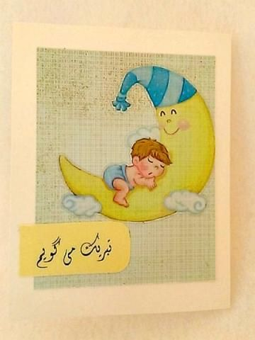 Persian napping new baby handmade greeting card a crafty arab shop farsi new baby napping handmade greeting card m4hsunfo