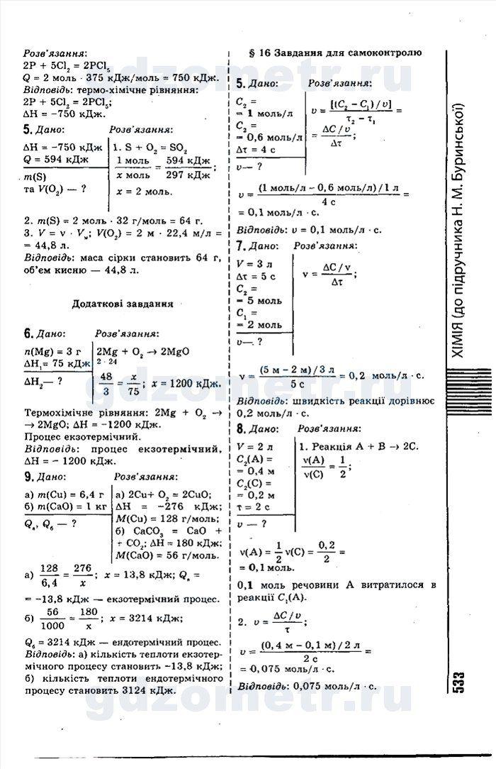Готовые домашние задания по химии 11 класс буринская