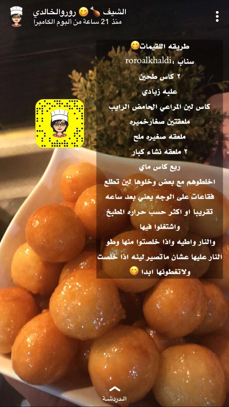 Pin By Ramya On حلويات الق ل ي قطايف لقيمات اصابع زينب Cookout Food Food Receipes Food Recipies