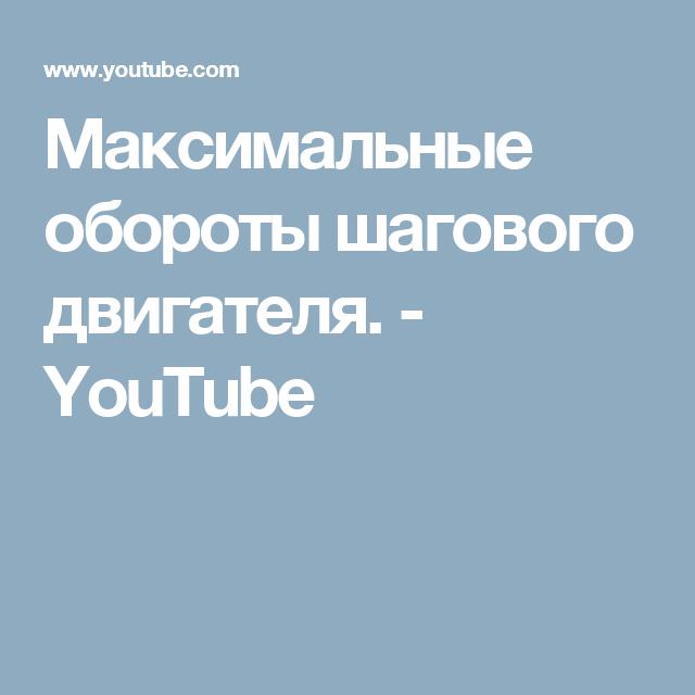 Максимальные обороты шагового двигателя. - YouTube