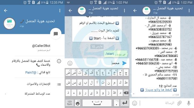 حصريا كيفية تحديد هوية المتصل بواسطة تطبيق تيليجرام Ads Technology