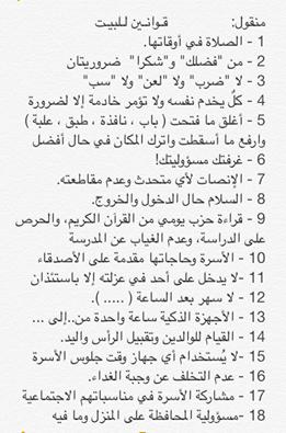 قوانين المنزل Positive Notes Arabic Love Quotes Life Planner Organization