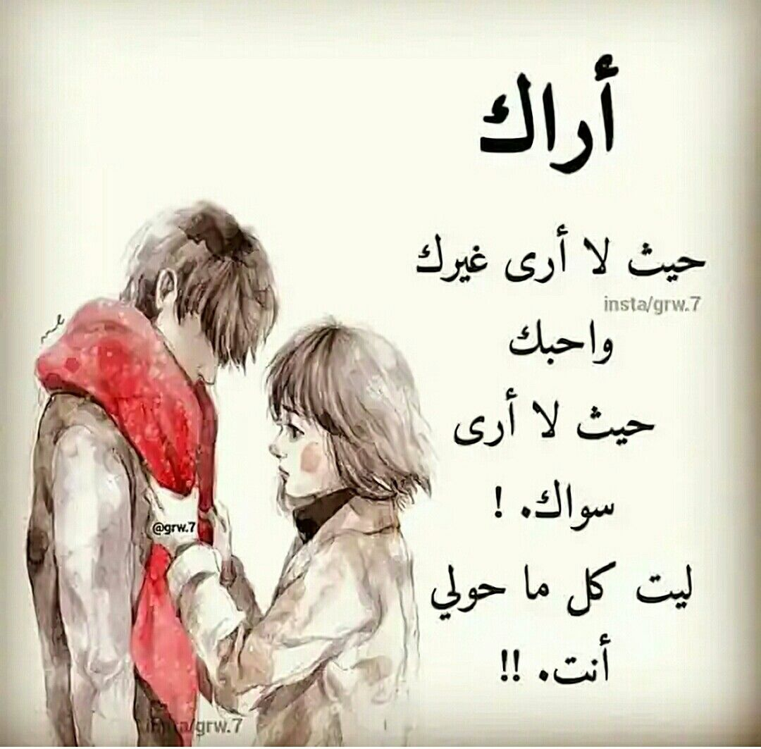 My Heart Romantic Love Quotes Love Quotes For Him Arabic Love Quotes