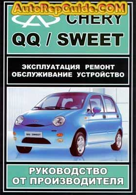 Download Free Chery Qq Sweet 2008 User Manual And Maintenance Image By Autorepguide Com Manual User Manual Informative
