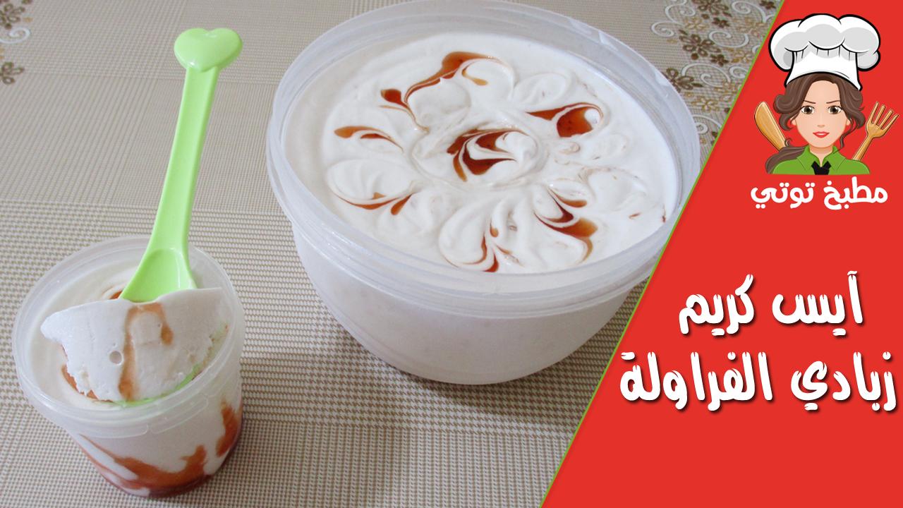 آيس كريم الزبادي بالفراولة Desserts Food Pudding