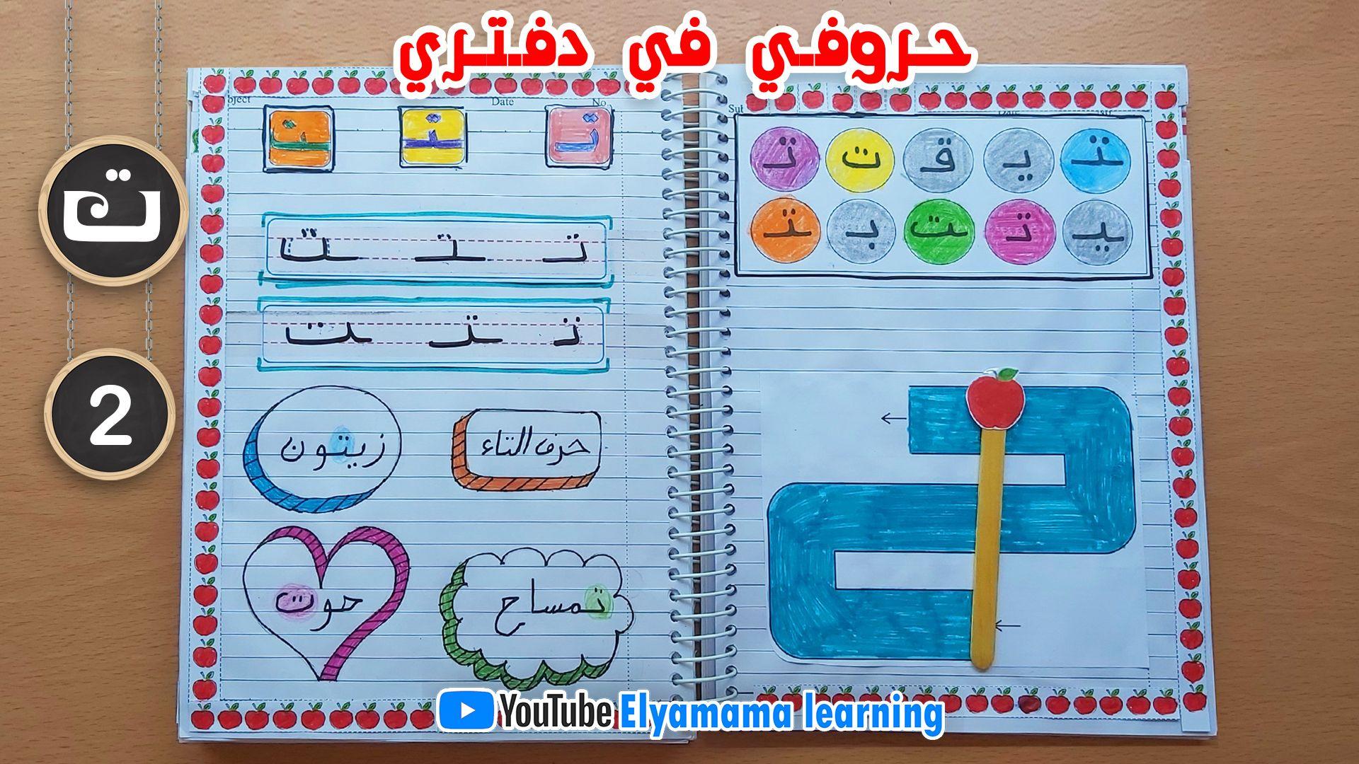 ألعاب منتسوري ألعاب منتسوري التعليمية أنشطة منتسوري أدوات منتسوري لتعليم الأطفال الحروف العربية اغنية أصوات الحروف العربية القصيرة والطويل Lesson Kids Notebook