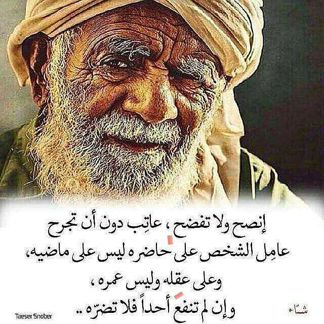 منى الشامسي Proverbs Quotes Knowledge Quotes Beautiful Arabic Words