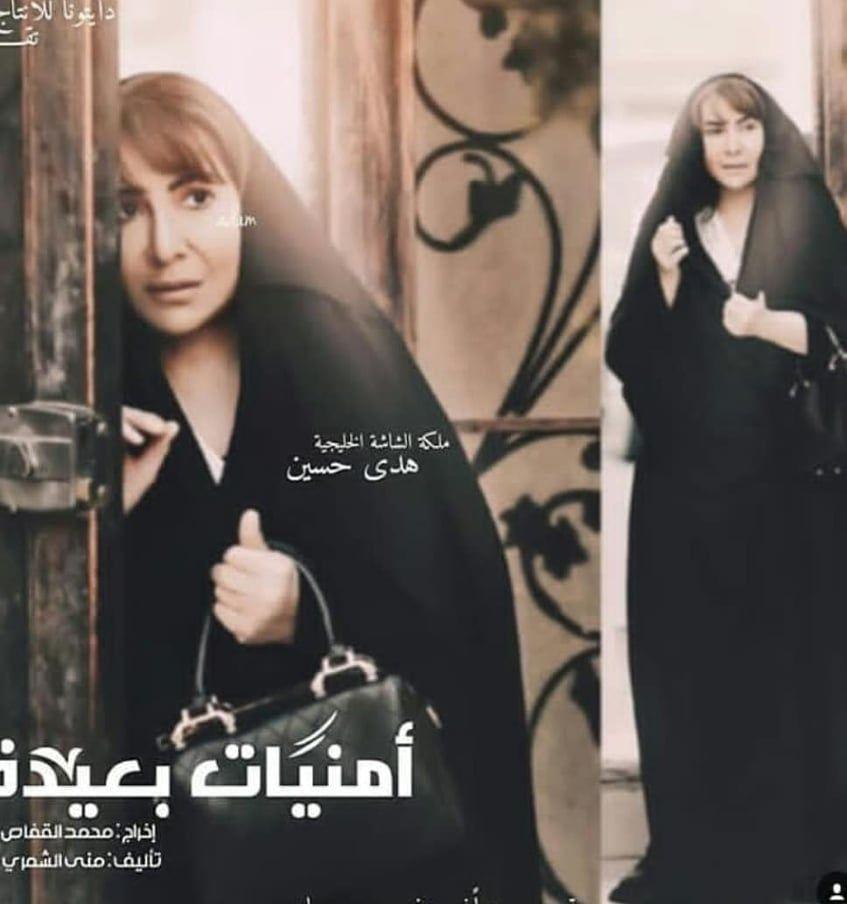 موعد وتوقيت عرض المسلسلات الخليجية على قناة Mbc بعد رمضان 2020 Movie Posters Movies Poster