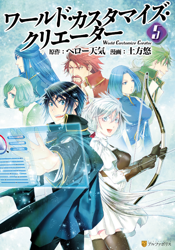 World Customize Creator (Title) MangaDex Anime, Manga