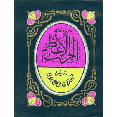 al hizbul azam pdf download