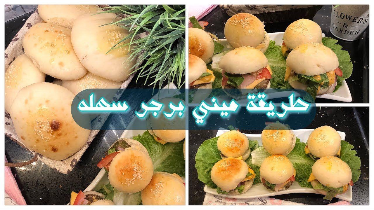 طريقة ميني برجر سريعه وسهله والخبز عجينتي المعتمده للفطاير Food Fruit Cantaloupe