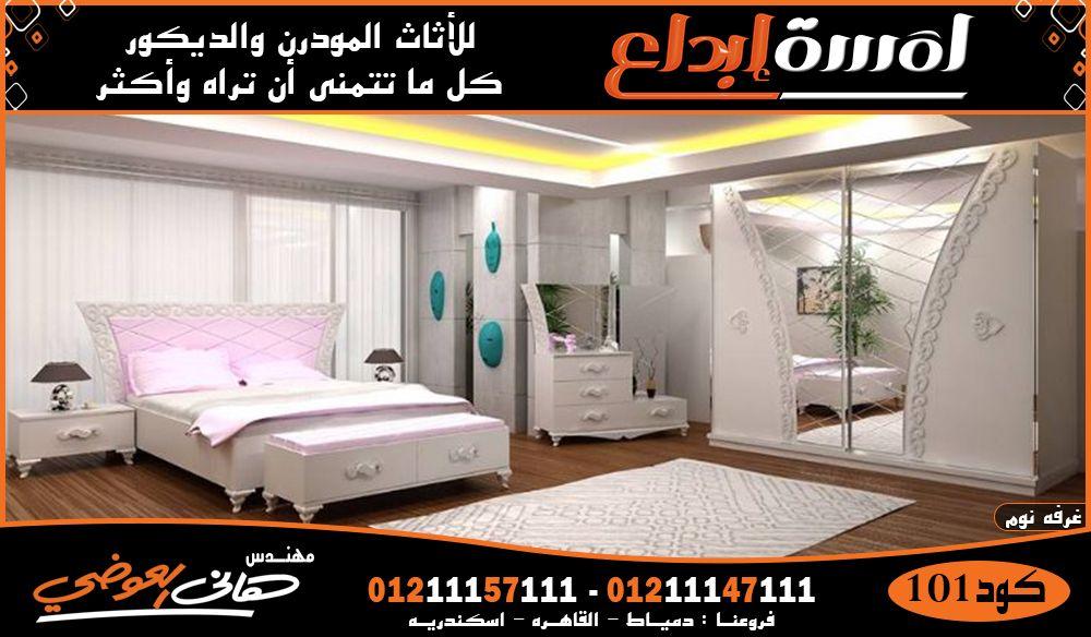 غرف نوم مودرن اجدد الوان غرف النوم معارض القاهرة Bed Loft Bed Room