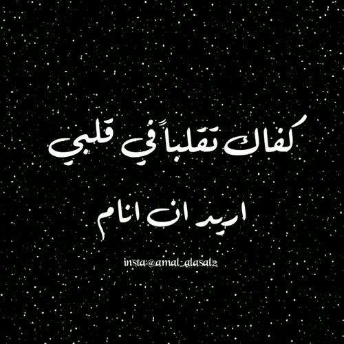يا أنت كفاك تقلبا في قلبي أريد أن أنام Quotes For Book Lovers Love Smile Quotes Words Quotes