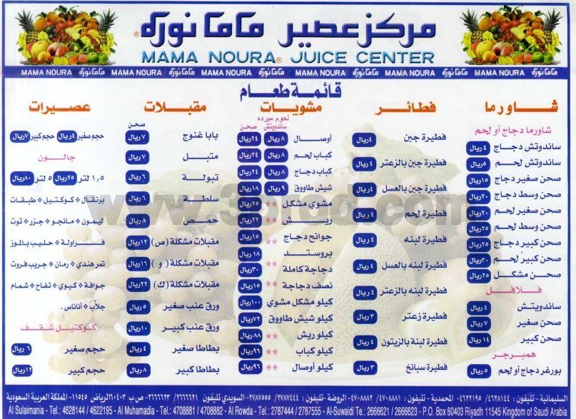 عروض مطعم ماما نوره 2015 1 19 Offers Mama Noura Juice Center