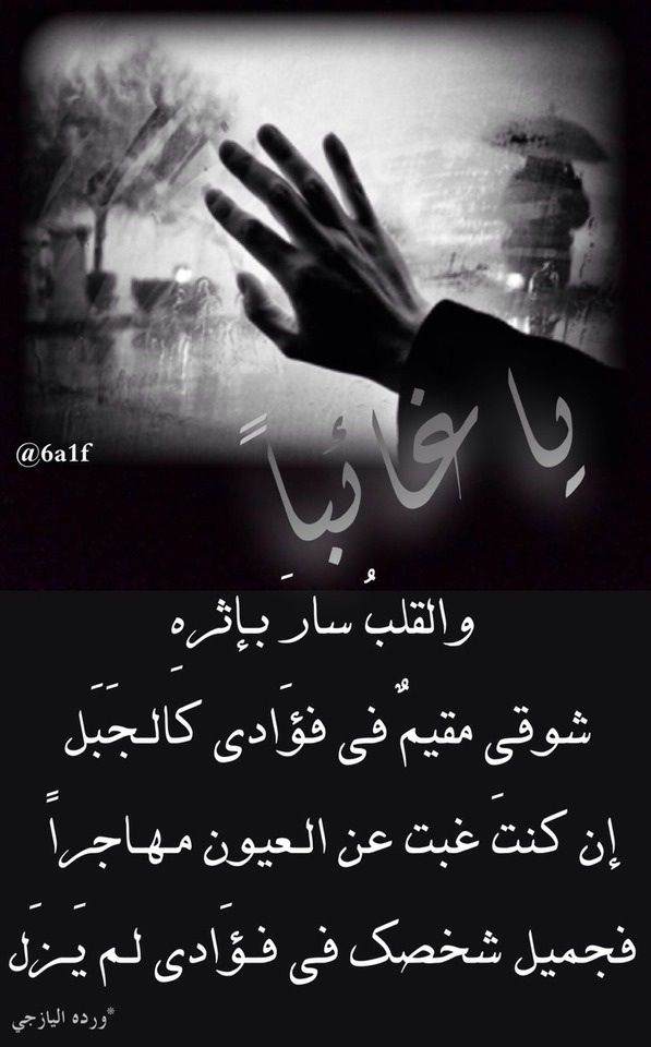 Pin By Nadia Mohammad On شعر Quotes For Book Lovers Inspirational Poems Love Words
