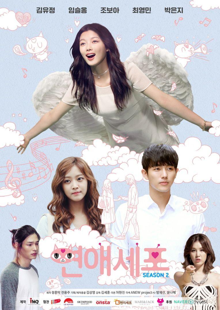 Love Cells Season 2 (연애세포 시즌2) (2015) Korean - Web Drama
