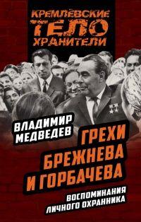 Книга Грехи Брежнева и Горбачева. Воспоминания личного охранника