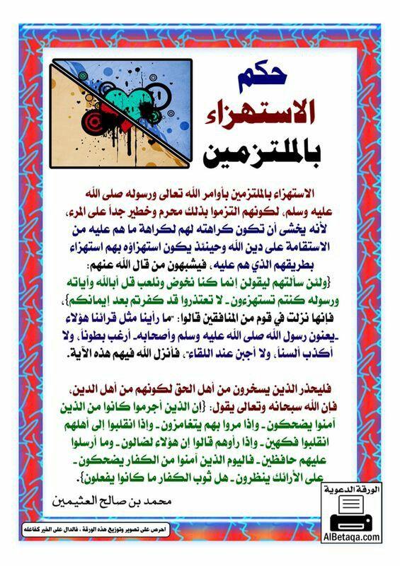 حكم الاستهزاء بالملتزمين Albetaqa Com Baseball Cards Cards Baseball