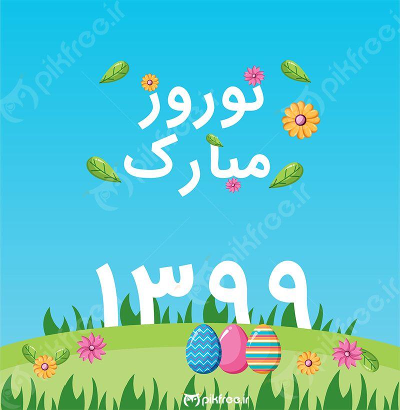 فایل لایه باز بنر فارسی عید نوروز Nowruz Paisley Art Persian Culture
