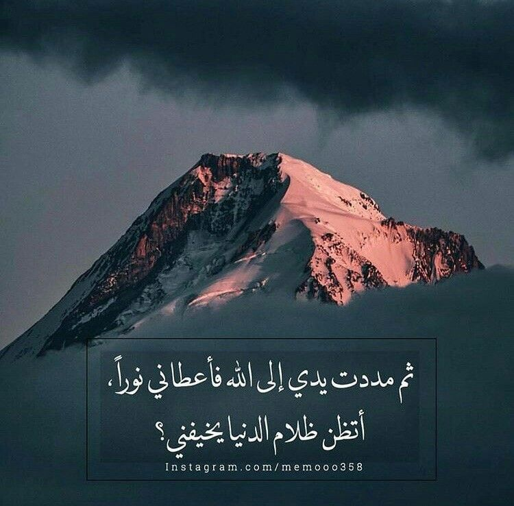 ملنزىزلظ Islam Quran Islam Arabic Quotes