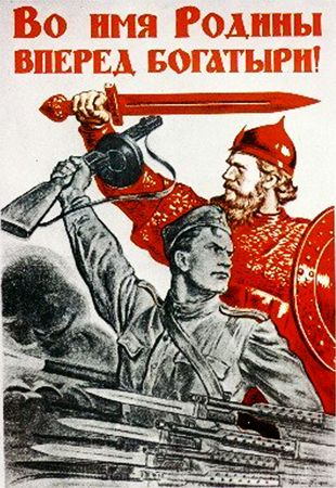 victorious Our flag WW2 Russian Soviet Propaganda Poster USSR WWII 1945