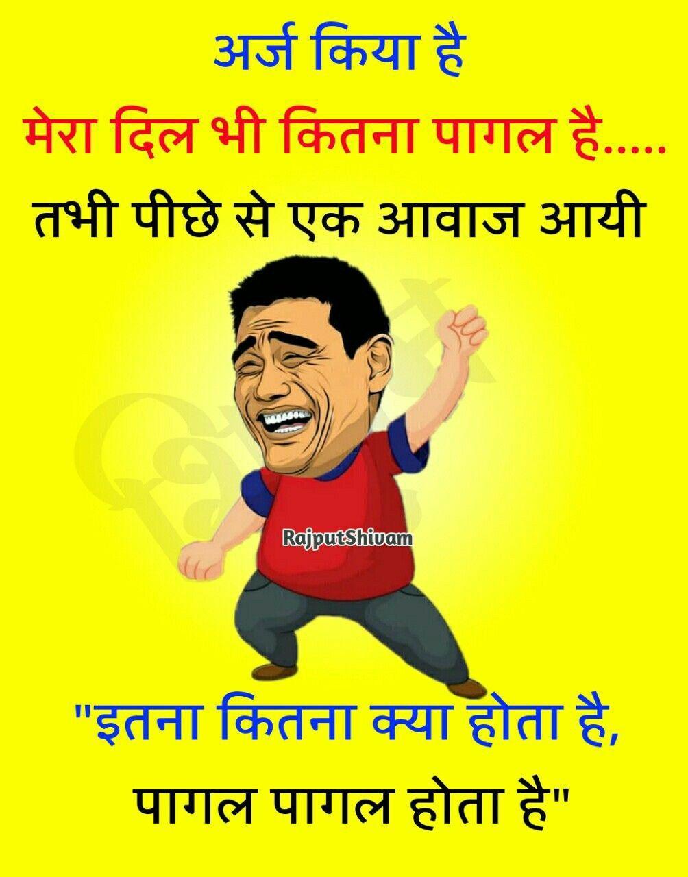 Hindi Jokes Fun Quotes Funny Jokes In Hindi Funny Quotes