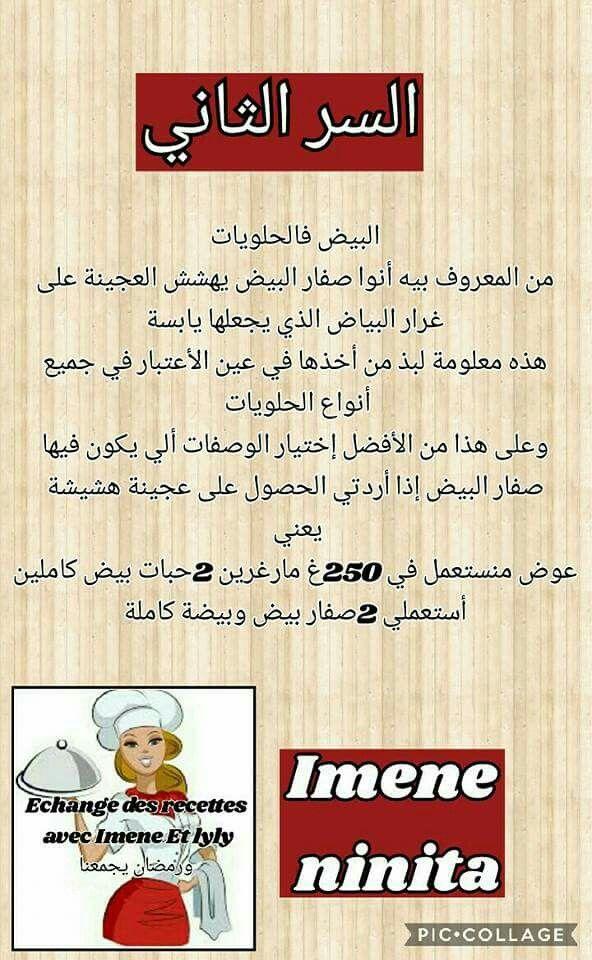 معلومات عامة Arabic Food Cookout Food Cooking Recipes Desserts