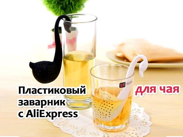 алиэкспресс заварник для чая