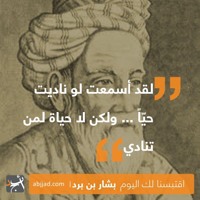 بشار بن برد أبجد Arabic Poetry Quotes Arabic Quotes