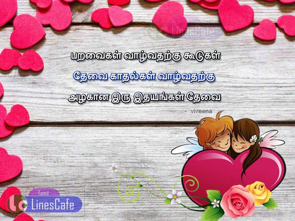 Love Quotes Kavithai Poems And Poetry In Tamil With Images For