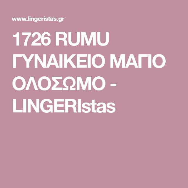 15fe0aca006 1726 RUMU ΓΥΝΑΙΚΕΙΟ ΜΑΓΙΟ ΟΛΟΣΩΜΟ - LINGERIstas | Μαγιό | Pinterest ...