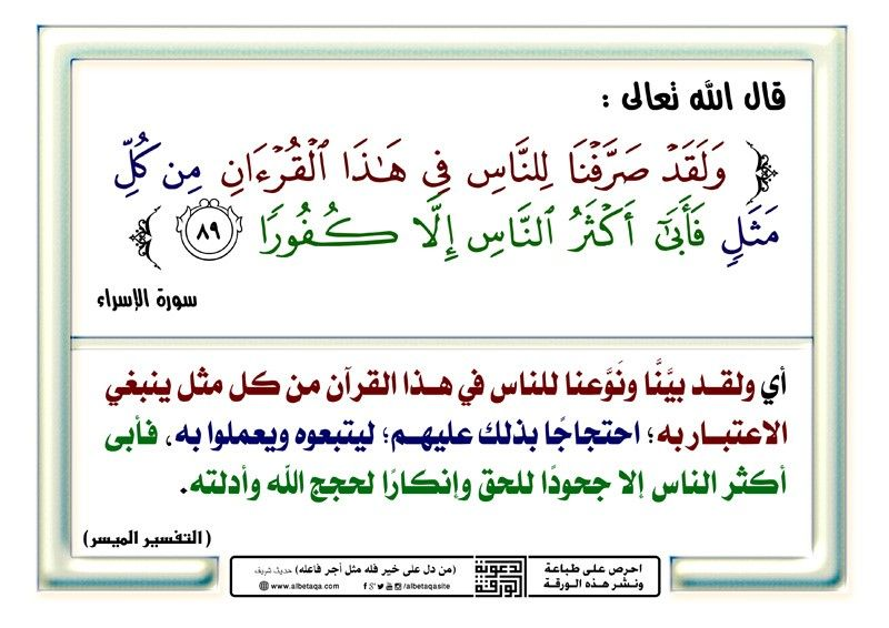 Pin By I Love You Iskander On The Noble Quran القرآن الكريم Bullet Journal Journal