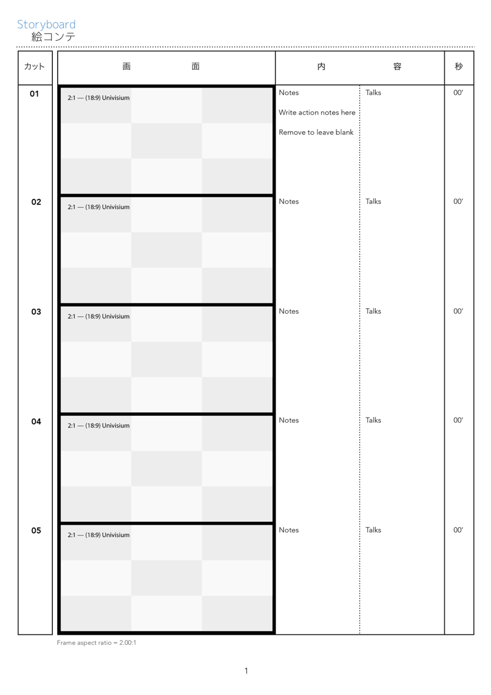 Apple Pages Japanese Anime Storyboard Template for 2.001