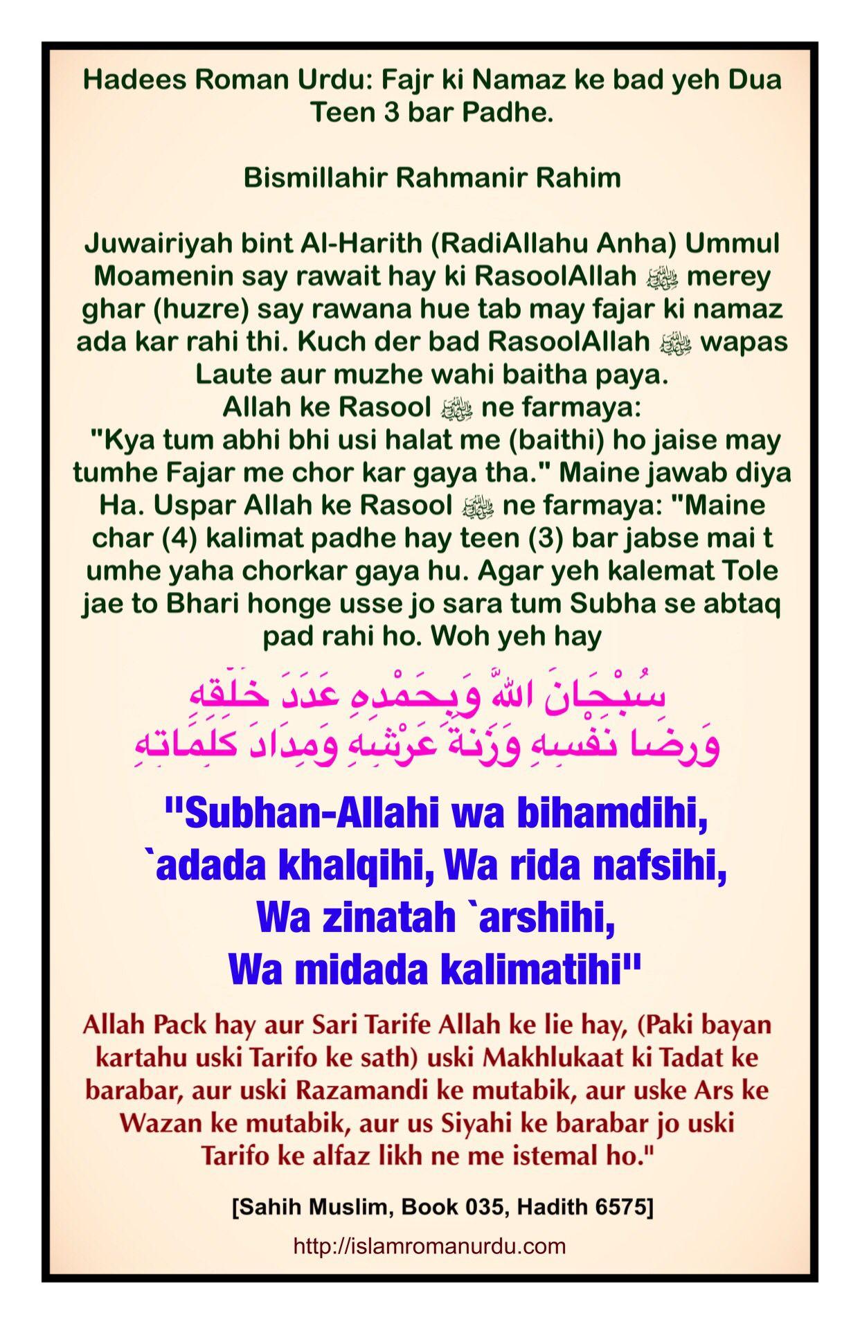 Hadees: Fajr ki Namaz ke bad yeh Dua Teen 3 bar Padhe  سُبْحَانَ