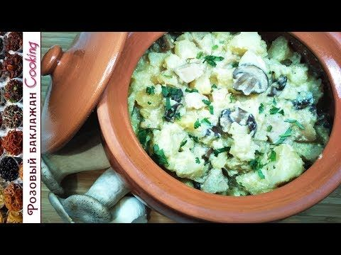 Грибы в сметане с картошкой в горшочке