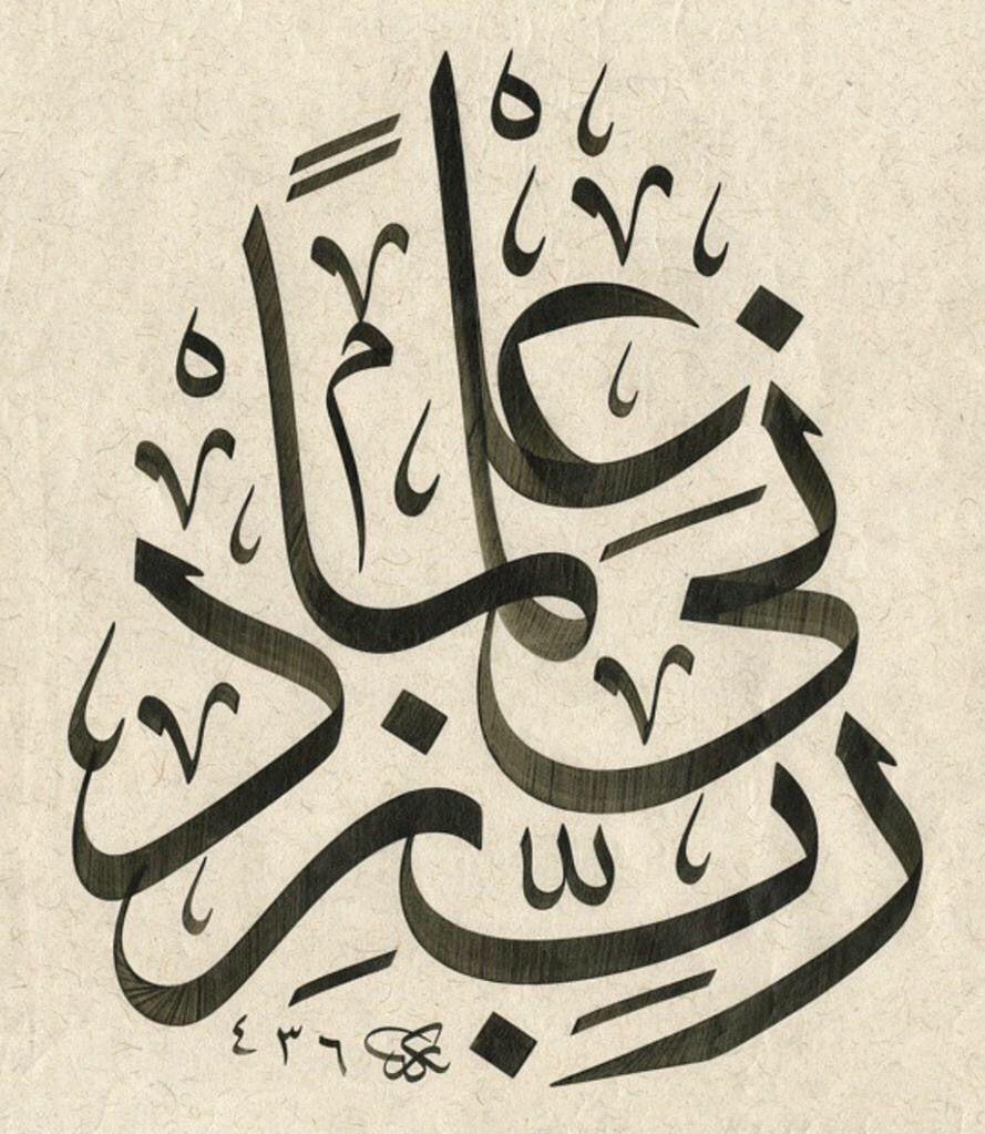 ربي زدني علما Islami Sanat Islam Hat Sanati Tezhip