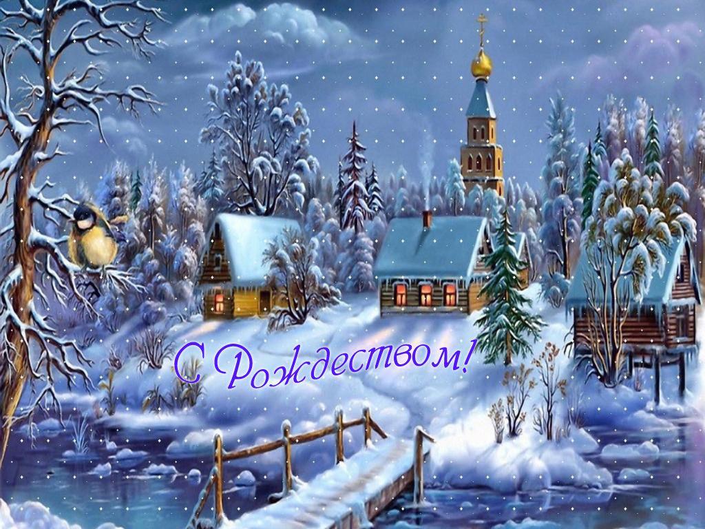 Поздравления на, рождество, христово 2020 в стихах и прозе: 170
